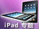 iPad专题